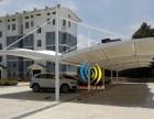 丽水安装停车棚汽车棚 膜结构厂预算报价超低更节省