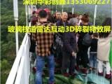深圳华彩创鑫雷达互动3D碎裂玻璃观景台