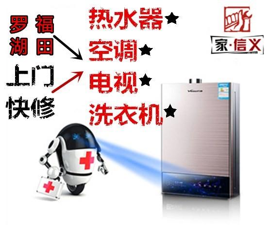 维修热水器(24小时上门快速)深圳安装家电/售后电器修理电话