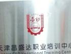 2017年天津理工大学、天津科技大学、天津大学等学历教育