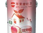 广州抗甲醛墙面漆加盟苹果健能漆,优势好