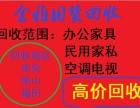深圳办公家具回收 深圳旧家具回收 南山旧家具回收