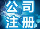 长沙工商注册公司办证,代办营业执照岳麓区高新区开福