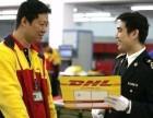 寄快递到国外 找DHL国际快递 叫件电话 取件电话