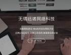 江阴企业网站建设推广