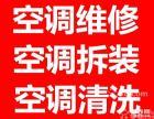 郑州三洋空调精修各种疑难杂症全区上门服务电话