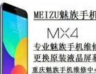 重庆魅族手机MX5MX6维修更换原装液晶玻璃屏