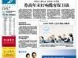 北京商报遗失声明刊登格式,北京商报广告部