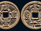 青岛古董鉴定中心,如何辨别咸丰重宝的真假