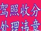 北京收消咨询处理汽车违章咨询高速国道******[1