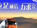 物流专线 轿车托运 搬家公司 大件运输 全国零担