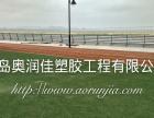东营塑胶篮球场 塑胶球场