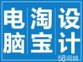 广州荔湾区电脑培训 淘宝运营推广PS美工培训 一对一教学