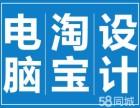 广州海珠区学PS淘宝美工 平面设计CAD培训 一对一包学会
