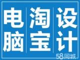 广州海珠区学PS美工 平面设计CAD培训 一对一包学会