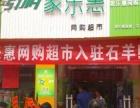 四川家乐惠加盟 零售业 投资金额 5-10万元