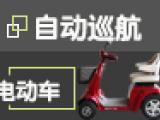 自动巡航电动车加盟