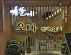 喔爸韩式料理加盟费多少 如何加盟喔爸韩式料理