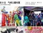 中山魔术表演 魔术师 欢乐小丑 气球主题布置 歌舞