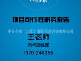 中国化工废料利用市场运营格局及投资潜力可行性研究预测报告