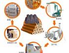 福建环保木炭机械 木炭机多少钱一台 福建秸秆制炭机器