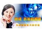 欢迎进入-奉化皇明太阳能~(总部各中心)%售后服务网站电话