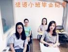 张家港法语培训_法语培训机构_法语培训中心