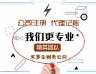 天津专业代理记账代理纳税申报