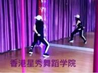 香港星秀舞蹈学院学跳舞学钢管舞爵士舞培训