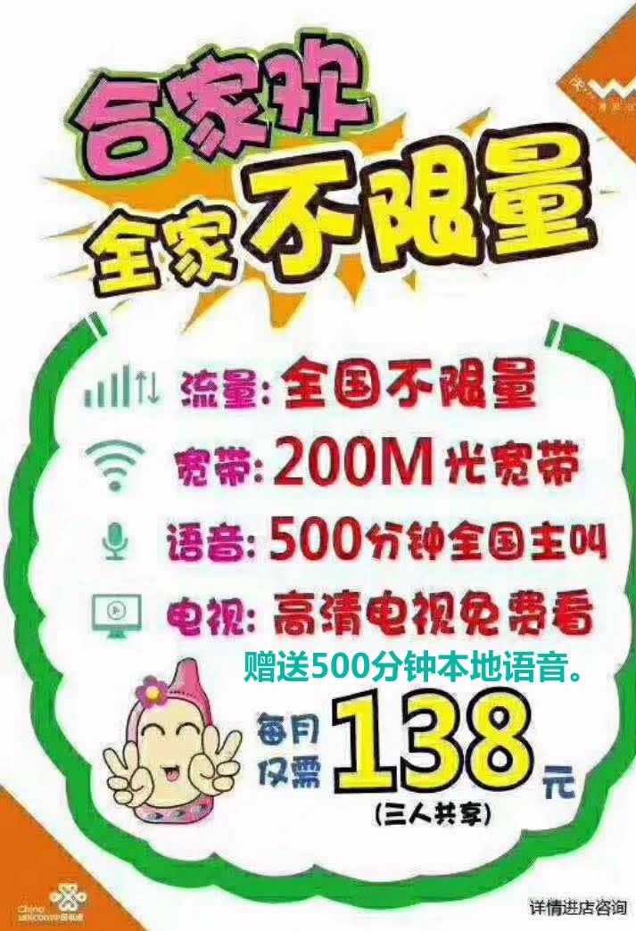 大连联通宽带,每月138元,送200M光纤