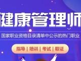 绵阳国家卫健委健康管理师零基础报考 中医理疗培训学校