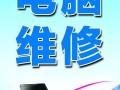 置汇旭辉广场 创屹商务大厦附近电脑上门维修笔记本系统清灰装机