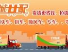 广州千城共配物流诚招加盟 投资金额1-5万