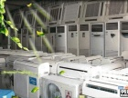 鹤山沙坪回收旧空调 二手空调收购