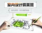 上海室内CAD制图培训费用,金山软装设计培训有哪些