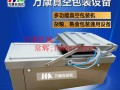 万康DZ -700/4S真空包装机