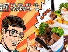 莎茵屋牛排杯加盟 卤菜熟食 投资金额 1-5万元