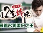 香港QQ鸡蛋仔火爆招全国代理商加盟店!