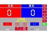 体育比赛计时记分系统-篮球计时记分-打分器