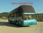 徐州梅州汽车大巴发车时间(15861212886)-梅州拼车