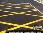 惠州博罗县小金口更可靠公路划线,大家都选择粤兴达欢迎大家指导
