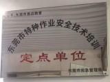 东莞考焊工证的培训方式 学校地址