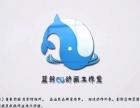 蓝鲸CG动画工作室承接