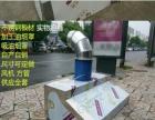 专业设计制作安装排烟罩排风机管道油烟净化系统