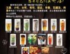 饮品小站技术培训 冷饮热饮小吃4月大优惠