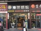 (个人)地铁口盈利中面包店转让Q