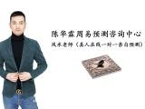 中國風水大師陳華霖品牌六爻八卦八字命理姓名學風水起名化解