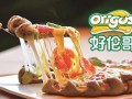 好伦哥披萨加盟怎么样