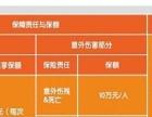 中国平安人寿保险《合家欢mini版》