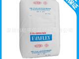 EVA-40W日本三井杜邦乙烯/醋酸乙烯共聚物树脂 日本进口树脂